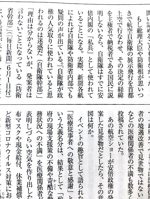 週刊金曜日ブルイン2s.jpg