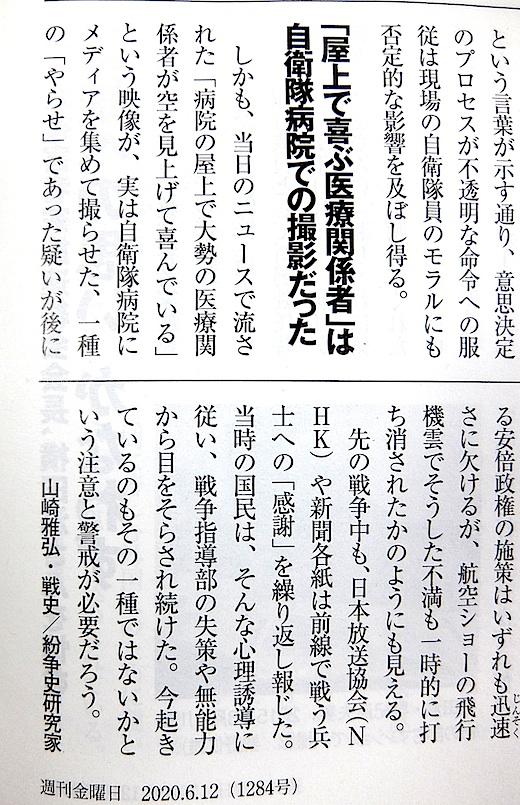 週刊金曜日ブルイン3s.jpg
