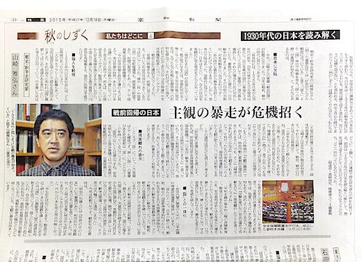 高知新聞1s.jpg
