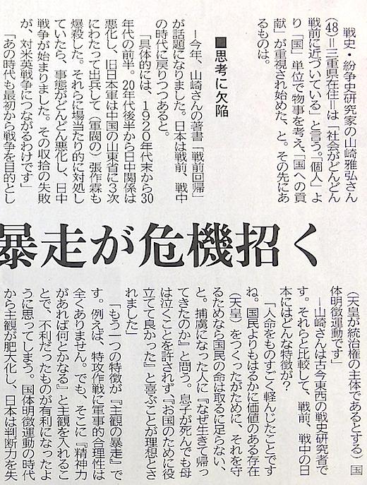 高知新聞2s.png