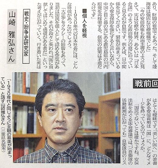 高知新聞3s.png