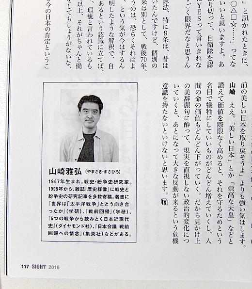 SIGHT記事2s.jpg