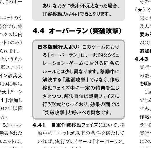 SNOルール説明02.jpg