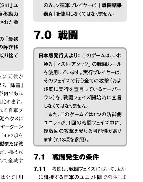 SNOルール説明03.jpg