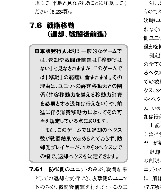 SNOルール説明04.jpg
