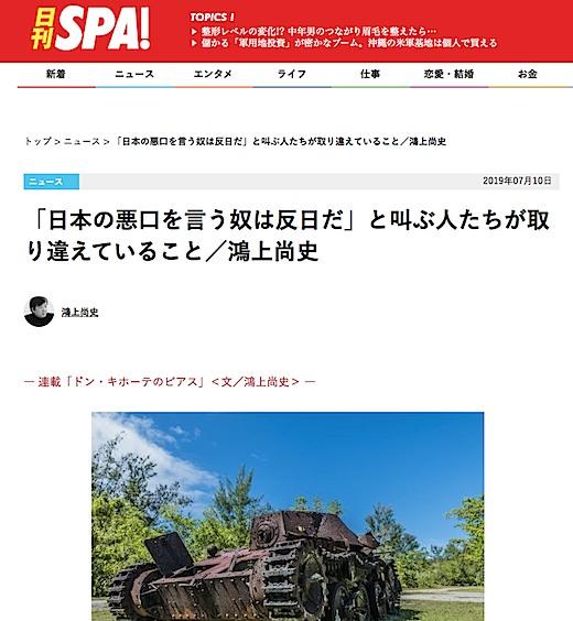 SPA鴻上s.jpg