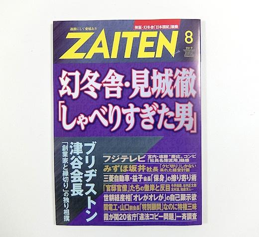 ZAITEN201908ds.jpg