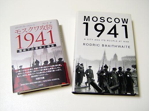 moscow1941.JPG