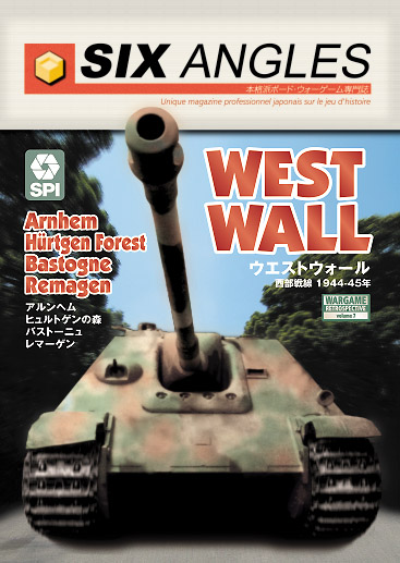 westwallcover01.jpg